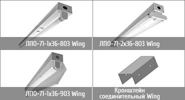 ЛПО-71-2х36-702 Wing светильник в Минске